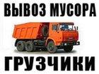 Скачать изображение Транспорт, грузоперевозки Вывоз строительного мусора Есть грузчики, Техника, КОНТЕЙНЕРЫ 8-15-17 м3 33814519 в Краснодаре