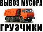 Фотография в Авто Транспорт, грузоперевозки Услуги по вывозу строительного бытового и в Краснодаре 300