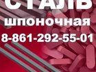 Смотреть фотографию  Сталь 35 купить 33931998 в Краснодаре