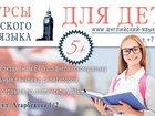 Увидеть изображение Репетиторы Курсы английского языка 33945776 в Краснодаре
