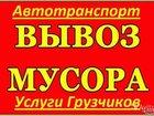 Изображение в Авто Транспорт, грузоперевозки Осуществляем круглосуточный вывоз строительного в Краснодаре 0
