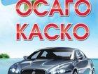 Фото в Авто Страхование осаго и каско Предлагаем все виды автострахования Осаго, в Краснодаре 4500