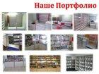 Просмотреть фотографию  Прилавки, стеллажи, витрины и другое 34428245 в Краснодаре