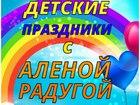 Просмотреть фото Разное Организация и проведение детских праздников 34988219 в Краснодаре