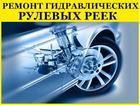 Смотреть изображение  Ремонт рулевых реек в Краснодаре 35048473 в Краснодаре
