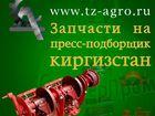 Фото в   Вязальный аппарат пресс подборщик Киргизстан в Краснодаре 34620