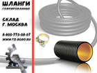 Уникальное фотографию  Гофрошланг пищевой 35235092 в Краснодаре