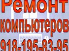 Фотография в   Настройка и ремонт компьютеров и ноутбуков в Краснодаре 300