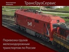 Скачать бесплатно foto  Перевозки железнодорожным транспортом 35348511 в Краснодаре
