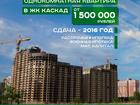 Фотография в Недвижимость Агентства недвижимости Акция от ССК!     Однокомнатная квартира в Краснодаре 1674000