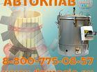 Увидеть фото  автоклав для консервирования цена 36800399 в Краснодаре