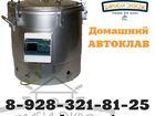 Свежее фото  автоклав бытовой 37717472 в Краснодаре