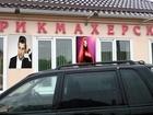 Скачать фото Салоны красоты Продается раскрученная прибыльная парикмахерская 37793239 в Краснодаре