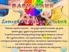 Увидеть фото  Детская Игровая Комната BABY-LAND 37846758 в Сочи