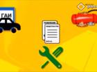 Скачать foto Разные услуги ГБО на авто в компании ЮГГАЗМОНТАЖ 38410886 в Краснодаре
