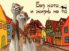Увидеть фотографию  Книга Без кота и жизнь не та 38505215 в Краснодаре