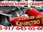 Скачать изображение  видеооператор краснодар юбилейный ФМР,ККБ,ХБК,КСК,ЗИП,РИП,РМЗ,МХГ,ПМР,КМР,ЦМР,ГМР,ШМР,СМР,АМР,9км микрорайон 38823705 в Краснодаре