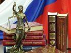 Скачать бесплатно фото  Юридическая помощь населению 39156334 в Краснодаре