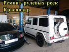 Новое foto  Ремонт рулевой рейки Краснодар 39788122 в Краснодаре