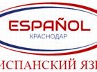 Скачать бесплатно фото  Школа испанского языка SAAVEDRA 39811640 в Краснодаре