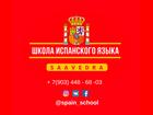 Скачать бесплатно фотографию Иностранные языки Школа испанского языка Saavedra 39811640 в Краснодаре