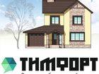 Смотреть изображение Разное Тимфорт Арболит Блок Строител Срубы ЛСТКА Бани Каркасники 40327415 в Краснодаре