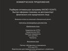 Смотреть изображение Автострахование  Автострахование, ОСАГО, КАСКО, восстановление скидок (КБМ) 40506185 в Краснодаре