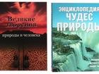 Скачать фото  новые книги о чудесах природы из домашней библиотеки 43679081 в Москве