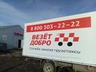 Просмотреть фотографию  Тент БЕСПЛАТНО с нашей рекламой! 58047991 в Краснодаре