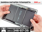 Свежее фото Ремонт компьютеров, ноутбуков, планшетов Замена аккумулятора планшета в сервисе K-Tehno в Краснодаре, 59736715 в Краснодаре