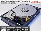 Смотреть фотографию Ремонт компьютеров, ноутбуков, планшетов Восстановление данных с жестких дисков в Краснодаре, 60617014 в Краснодаре