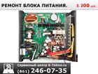 Свежее изображение Ремонт компьютеров, ноутбуков, планшетов Ремонт блока питания компьютера в Краснодаре, 60624314 в Краснодаре
