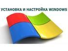 Смотреть изображение Ремонт компьютеров, ноутбуков, планшетов Установка Windows на ноутбуках в сервисе K-Tehno в Краснодаре, 60642302 в Краснодаре