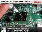 Скачать бесплатно foto Ремонт компьютеров, ноутбуков, планшетов Замена BGA чипов на ноутбуках в сервисе K-Tehno в Краснодаре, 60858772 в Краснодаре
