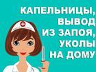Свежее фото Медицинские услуги Мед сестра на дом, Круглосуточно 61485935 в Краснодаре