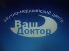 Свежее фотографию Резюме и вакансии по медицине Медицинская сестра в мед, центр «Ваш доктор» 66456306 в Краснодаре