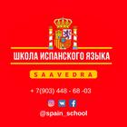 Школа испанского языка Saavedra