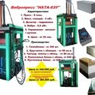 Вибропресс 8 тонн по производству теплоблоков