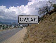 Отдых в Крыму Предлагаем автобусные и железнодорожные туры с единым билетом в Су