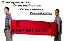Скупка и вывоз мебели б/у