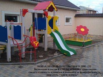 Уникальное фотографию Детские игрушки Детские игровые и спортивные комплексы, качели,горки,карусели,песочницы,беседки,домики ,скамейки и 32386585 в Краснодаре