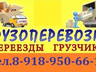 Увидеть foto  Спустим, перевезём, поднимем вашу мебель, вещи, бытовую технику и т, д, 32431310 в Краснодаре