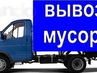 Скачать изображение Резюме Предложение: Вывоз Мусора! в Краснодаре 32547565 в Краснодаре