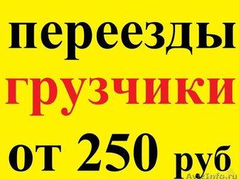 Уникальное фотографию  Услуги грузоперевозки г, Краснодар 8-918-950-66-15 32947766 в Краснодаре