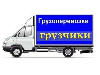 Свежее фотографию Транспорт, грузоперевозки Грузоперевозки - переезды - грузчики г, Краснодар 33101281 в Краснодаре