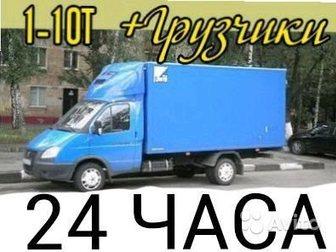 Уникальное фото  Доставка грузов, переезды по городу и региону, 33296412 в Краснодаре