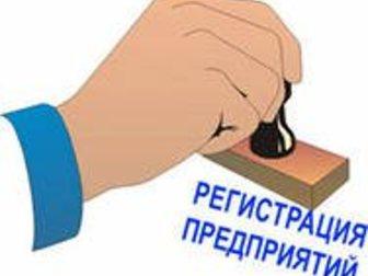 Скачать бесплатно foto Юридические услуги Создание ООО под ключ (11500р) 33763204 в Краснодаре