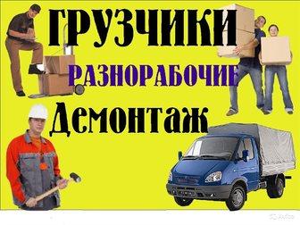 Новое фото  грузчики грузоперевозки 34031502 в Краснодаре