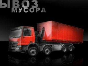 Свежее фото Транспорт, грузоперевозки вывоз и уборка любого мусора 34040214 в Краснодаре