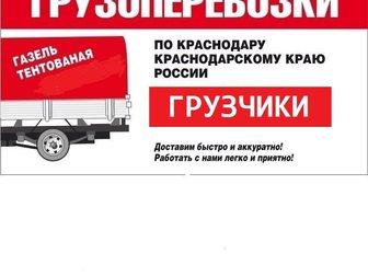 Новое изображение  Грузчики + Машина ( работаем 24 часа) в Краснодаре 34324860 в Краснодаре